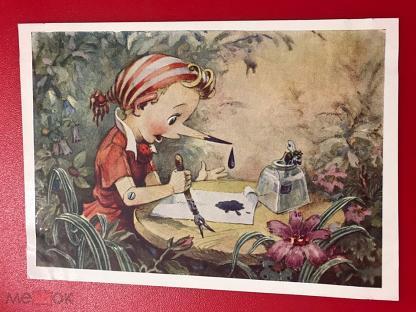 Картинки повешенный, старые открытки буратино