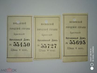 4 копейки билет Московской городской управы ночлежный дом XF+, aUNC оригинал (цена за 1 шт)