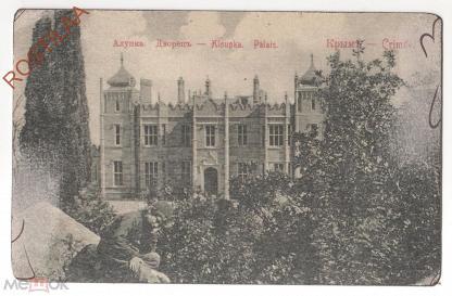 Открытка до 1917 г алупка дворец, открытке