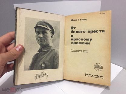 """Книга """"От белого креста к красному знамени"""" 1930.год"""
