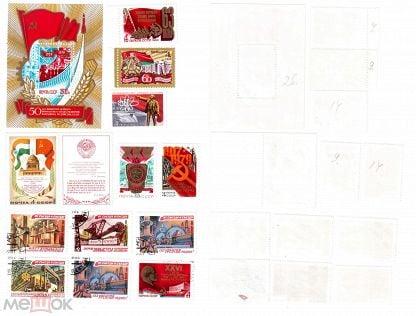 188 СССР 1979, квартблок, сцепка и 11 марок, КПСС, съезды, чистые и гашеные