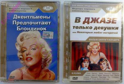 Джентльмены предпочитают блондинок + В джазе только девушки DVD Magic, Стекло, Лицензия