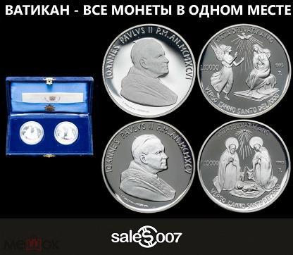 Ватикан набор 2 монеты 10000/10000 лир 1995 Иоанн Павел II Святой год, серебро. Пруф box