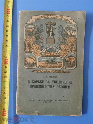Книга, В борьбе за увеличение производства овощей , Ижевск - 1956 год . А. М. Чувашев