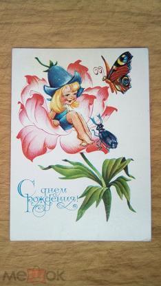 Картинки, детская открытка дюймовочка с днем рождения
