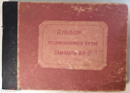 Альбом формулярных схем самолета АН-2. 1954 год.