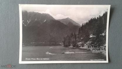 Открытки озеро рица 1955 год, своими руками