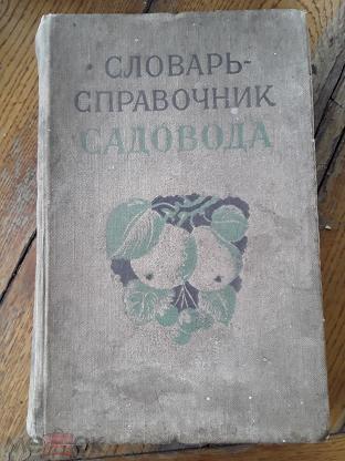 Словарь-справочник садовода