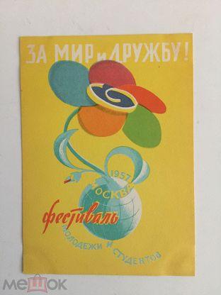 Открытка за мир и дружбу 1957