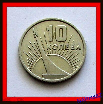 10 копеек 1967 год - 50 лет советской власти - Ф394