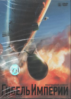 Гибель Империи реж.В.Хотиненко (520 мин.) 2005 3 DVD Box Первая Видеокомпания Запечатан