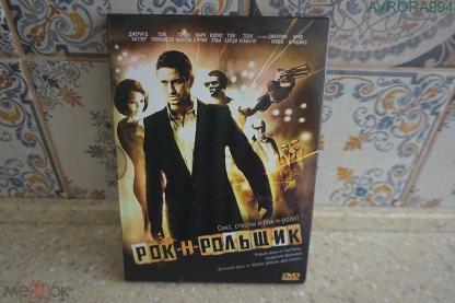 """DVD : США, Великобритания, 2008 год, Криминальный боевик, """" РОК-Н-Рольщик """", Отлично !!"""