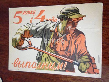 Алексей стаханов агитационная открытка, детские поздравления