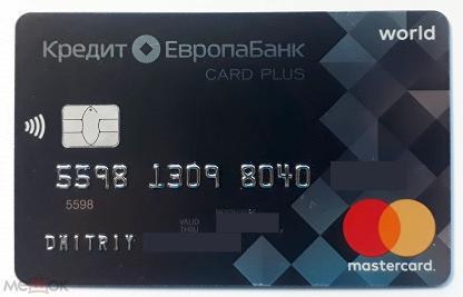Кредит европа банк карта мир