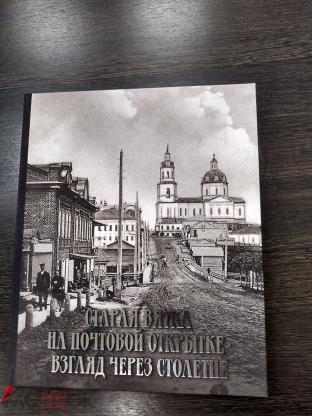Книга вятка на старинной открытке, открытка новогодняя елочка