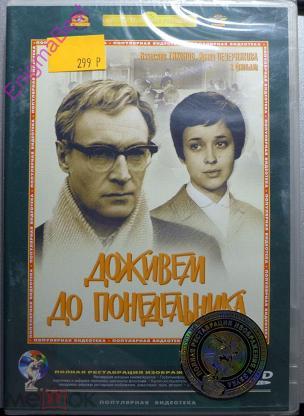 ДОЖИВЕМ ДО ПОНЕДЕЛЬНИКА DVD, СССР, 1968, Вячеслав Тихонов, Запечатан! КЛАССИКА!