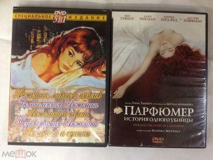 Парфюмер / Анжелика-5в1 / Незаконченная жизнь / Чего Хотят Женщины / лот-4 DVD