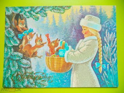 Открытка, открытки 1988