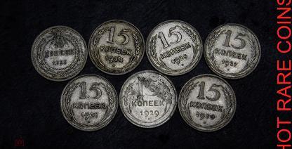 15 Копеек 7 шт 1923 -1930 ! Отличные ! Кладовые !