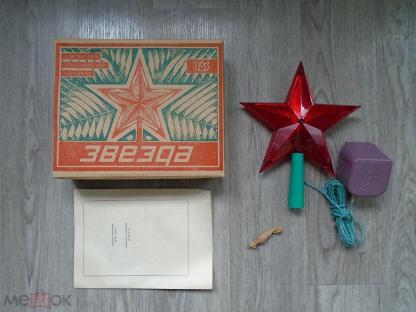 Звезда на ёлку. Рабочая. Коробка, полный комплект. С хранения. Без использования. Казань, 1992 год 8