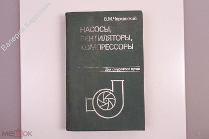 Черкасский В. Насосы, вентиляторы, компрессоры. М. Энергоатомиздат. 1984 (Б7361)