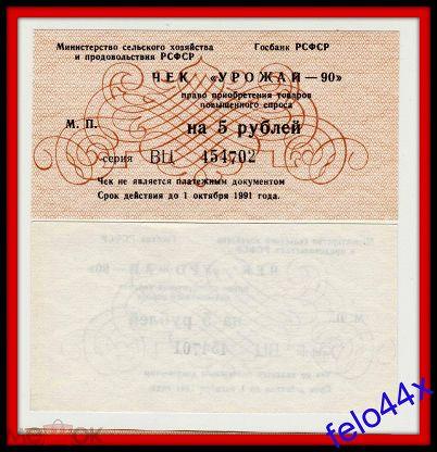 чек на УРОЖАЙ - 5 рублей 1991 год - БЕЗ обращения пресс - чистый . без печати
