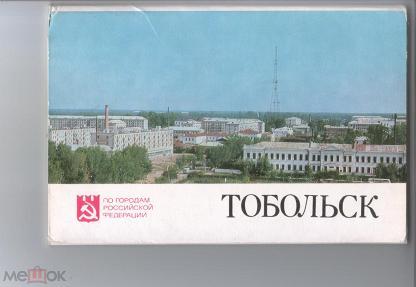Набор открыток тобольска