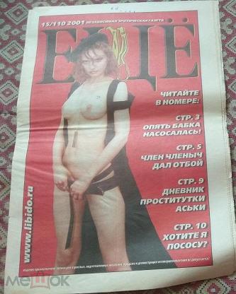 Газета проститутки тверь, порно фистинг зрелой в пизду