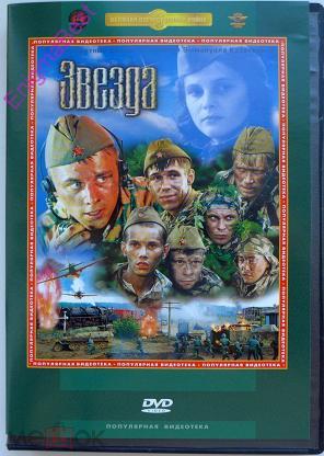 Звезда DVD, 2002, Игорь Петренко, Алексей Панин, Алексей Кравченко, драма, военный, Крупный План