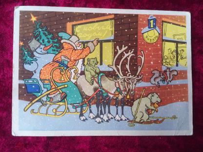 Стоимость открытки 1962 года, открытки