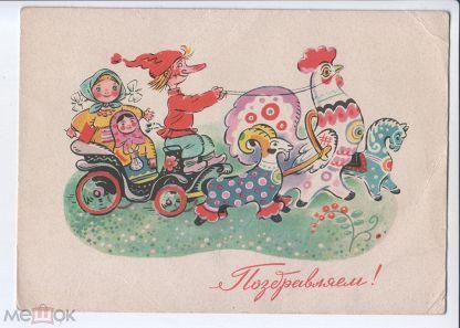 Художник зотов открытки, открытка юмором