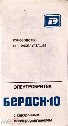 РУКОВОДСТВО ДЛЯ БРИТВЫ БЕРДСК - 10 (2) !!!