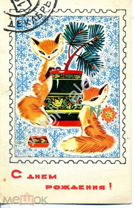 """С днем рождения! Худ.Искринская. 1968г. Изд.""""Сов.художник"""". Лисы."""