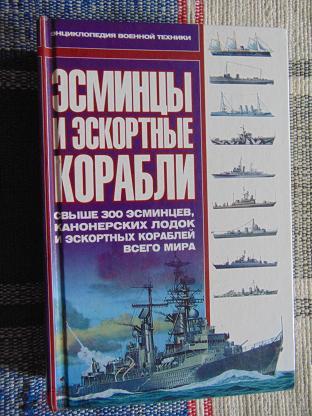 Эсминцы и эскортные корабли. Серия: Энциклопедия военной техники .