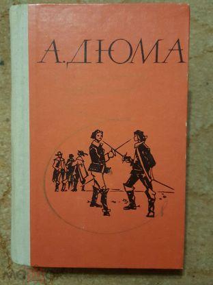 """Собрание сочинений в 12 томах. Том 2. """"Двадцать лет спустя"""" А. Дюма 1981 г."""