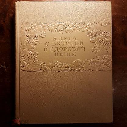 Скачать бесплатно книгу кулинария 1960 года госторгиздат