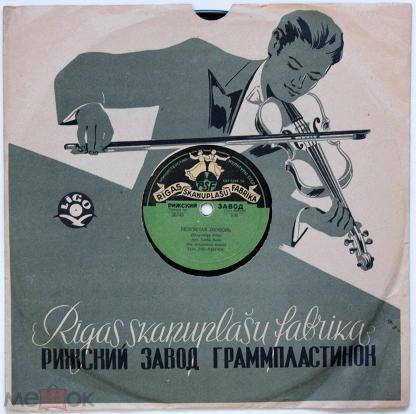 """Виниловая пластинка Трио """"Лос Панчос"""". «Бесаме мучо», «Безумная любовь». Рижский завод. 1950-е гг."""