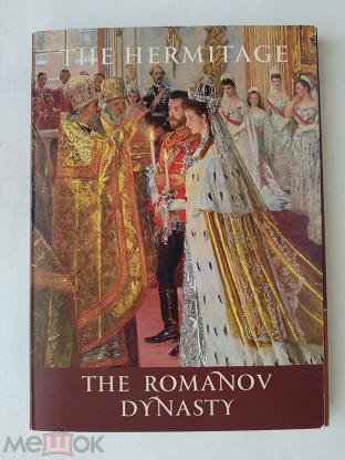 Открытки династия романовых, годовщиной лет