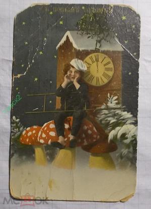 Новый 1917 год открытка