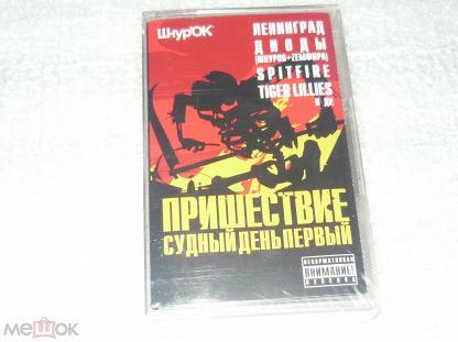 """ПРИШЕСТВИЕ_ сборник, Шнур""""ОК представляет."""