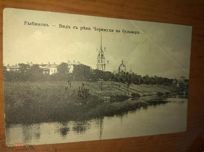 Рыбинск в старинных открытках, картинки