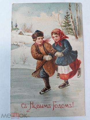 Марта сестре, открытки россии до 1917