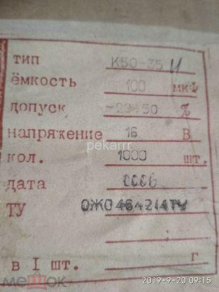 Конденсатор К50-35 100 мкф 16 в