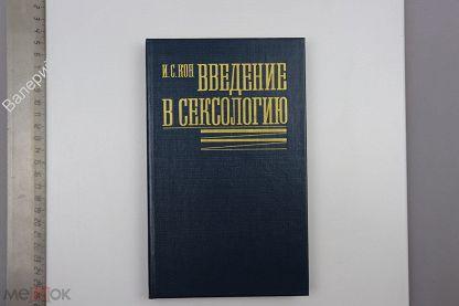 Кон И. С. Введение в сексологию. Издание второе, дополненное. М. Изд. Медицина 1990г. 336 с (Б8515)