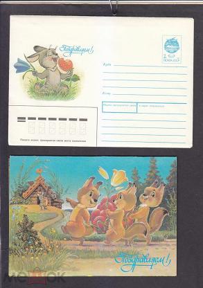 Для всемирный, почтовые открытки 2000 года