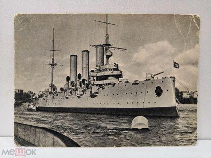 Открытка крейсер аврора 66
