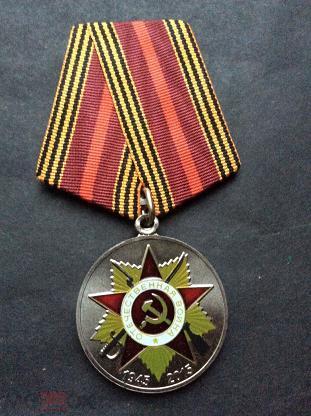 Медаль 70 лет Победы в войне 1941-1945 С рубля!