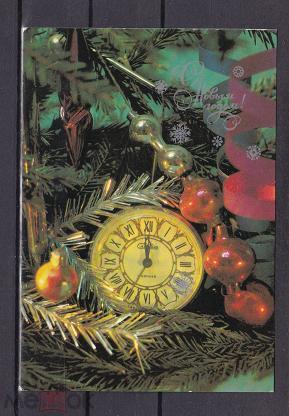 Нью аукцион открытка 1980, надписями про