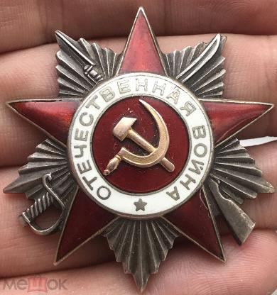 Орден Отечественной войны 2 степени № 285028=КРАБИК=ОТЛИЧНАЯ=с 1 рубля