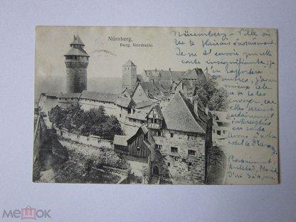 Антикварная открытка, Германия, Нюрнберг. Северная сторона замка. 1907 г. прошла почту, подписана
